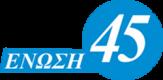 Ένωση 45 Κατασκευαστών Επίπλων